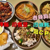 台南市美食 餐廳 中式料理 川菜 來呷飯 川食堂 照片