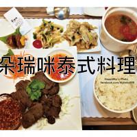 台南市美食 餐廳 異國料理 泰式料理 朵瑞咪泰式料理 照片