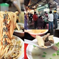高雄市美食 餐廳 中式料理 小吃 劉家豬血湯 照片