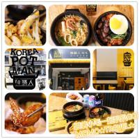台南市美食 餐廳 異國料理 韓式料理 韓鍋人韓式鍋物專賣店-新營店 照片