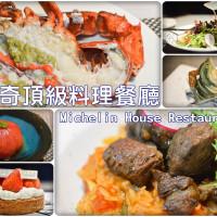 高雄市美食 餐廳 異國料理 多國料理 覓奇頂級料理餐廳 照片