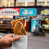 台北市美食 餐廳 烘焙 烘焙其他 鯛可頌Tai-croissant (北車店) 照片