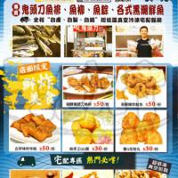 台東縣美食 攤販 台式小吃 王記成功鬼頭刀魚排 照片