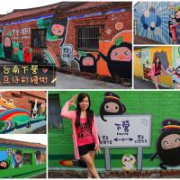 台南市休閒旅遊 景點 景點其他 下營黑豆仔彩繪街 照片