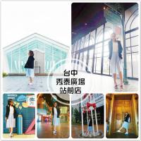 台中市休閒旅遊 購物娛樂 購物中心、百貨商城 秀泰廣場台中站前店 照片