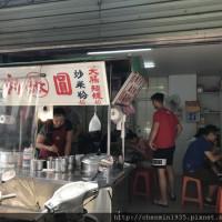 台北市美食 攤販 台式小吃 張記肉圓(麟光) 照片