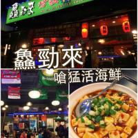 台北市美食 餐廳 中式料理 熱炒、快炒 鱻勁來嗆猛活海鮮 照片