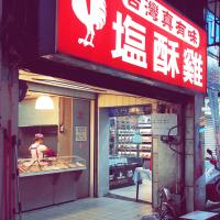 桃園市美食 攤販 鹽酥雞、雞排 台灣真有味鹽酥雞 照片