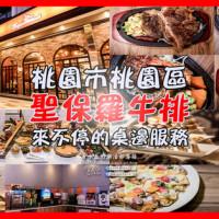 桃園市美食 餐廳 異國料理 美式料理 聖保羅牛排 照片