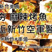 新竹市美食 餐廳 中式料理 川菜 樂夯 照片