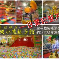 台南市休閒旅遊 景點 遊樂場 快樂小熊 照片