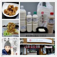 台中市美食 餐廳 飲料、甜品 剉冰、豆花 水芙蓉豆腐店-大肚店 照片