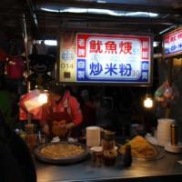 台北市美食 餐廳 中式料理 成記魷魚羹 照片