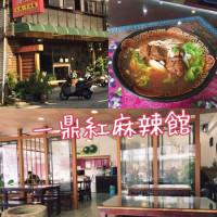 花蓮縣美食 餐廳 中式料理 小吃 一鼎紅麻辣館 照片