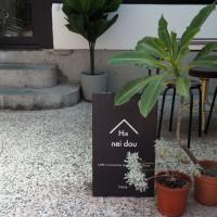 台北市 美食 評鑑 咖啡、茶 咖啡、茶其他 Hi Nei Dou