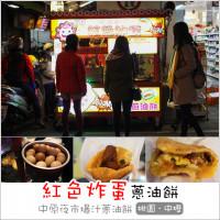 桃園市美食 攤販 台式小吃 紅色炸蛋蔥油餅 照片