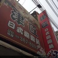 桃園市美食 餐廳 火鍋 涮涮鍋 津匠日式涮涮鍋 照片