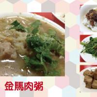 嘉義市美食 攤販 台式小吃 金馬肉粥 照片