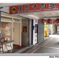 海爸在瑾園牛肉麵店 pic_id=3204483