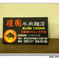 海爸在瑾園牛肉麵店 pic_id=3204484