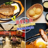 台南市美食 餐廳 中式料理 中式料理其他 派對牛排 照片