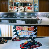 新北市休閒旅遊 運動休閒 賽車運動場 樂福卡丁賽車場 照片