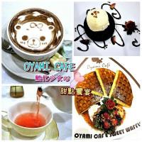 新北市美食 餐廳 異國料理 Oyami cafe-板橋新埔店 照片