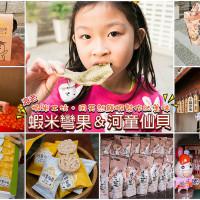 台南市美食 餐廳 零食特產 零食特產 蝦米工坊(蝦米彎菓、河童仙貝) 照片