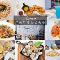 台中市美食 餐廳 異國料理 義式料理 Amico 吖米可複合式咖啡 照片