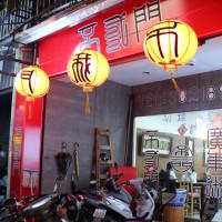 台南市美食 餐廳 中式料理 不貳門 廣東粥 照片