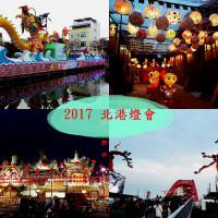 雲林縣休閒旅遊 景點 古蹟寺廟 2017台灣燈會在雲林(北港燈區) 照片