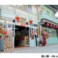 台南市休閒旅遊 景點 展覽館 許藏春故居 照片