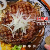 雲林縣美食 餐廳 異國料理 美式料理 王牪牛排 照片