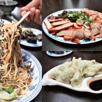台南市美食 餐廳 中式料理 麵食點心 榕樹下陽春麵 照片
