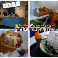 新北市美食 餐廳 速食 漢堡、炸雞速食店 皇子炸雞專賣店《新莊總店》 照片