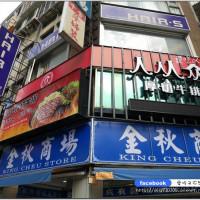 台北市美食 餐廳 異國料理 異國料理其他 人从众牛排 照片
