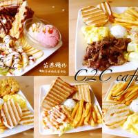苗栗縣美食 餐廳 咖啡、茶 咖啡館 C2C café 照片