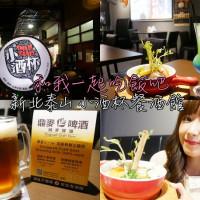 新北市美食 餐廳 異國料理 義式料理 小酒杯 照片