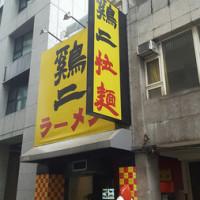 台北市美食 餐廳 異國料理 日式料理 雞二拉麵 照片