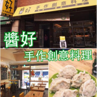 新北市美食 餐廳 中式料理 中式料理其他 醬好手作創意料理 照片