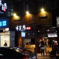 新北市美食 餐廳 飲料、甜品 飲料專賣店 布萊恩紅茶(新北板橋店) 照片