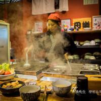 宜蘭縣美食 餐廳 異國料理 日式料理 田樂關東煮 照片