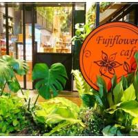 台北市美食 餐廳 咖啡、茶 咖啡館 FUJI FLOWER CAFE 照片