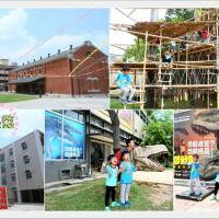 嘉義市休閒旅遊 景點 藝文中心 嘉義文化創意產業園區 照片