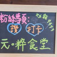 Jai Chang在元粹食堂 pic_id=3231978