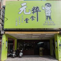 Jai Chang在元粹食堂 pic_id=3231981