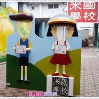 愛莉在台東關山米國學校 pic_id=3234368
