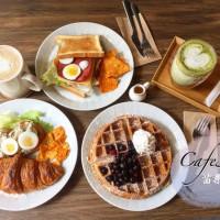 苗栗縣美食 餐廳 咖啡、茶 咖啡館 cafe'32 照片