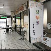 台北市美食 餐廳 咖啡、茶 咖啡館 茶咖控輕食咖啡館 照片