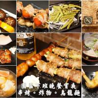 新竹市美食 餐廳 餐廳燒烤 串燒 1988串燒 照片